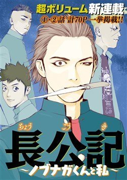 The New Official History Of Nobunaga: Nobunaga And Me
