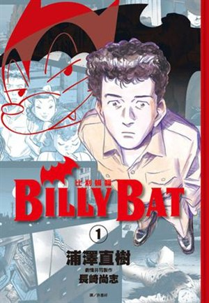 Billy Bat