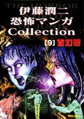 Junji Itou Horror Collection